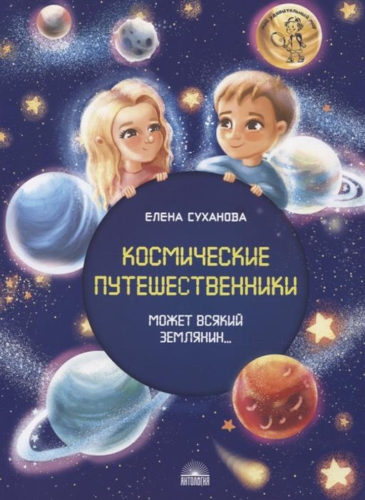 Купить Космические путешественники Может Всякий Землянин, Антология, Детская фантастика