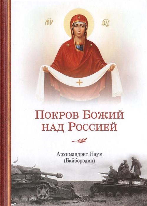 Наум (Байбородин) Покров Божий над Россией елена наримановна федорович пианист наум штаркман