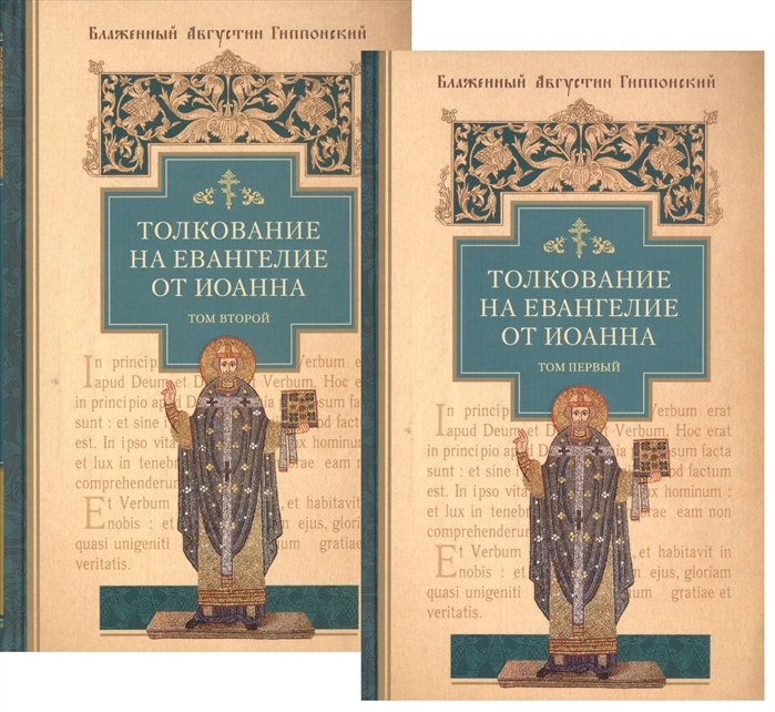 Гиппонский А. Толкование на Евангелие от Иоанна комплект из 2-х книг блаженный феофилакт болгарский толкование на евангелие комплект из 4 х книг