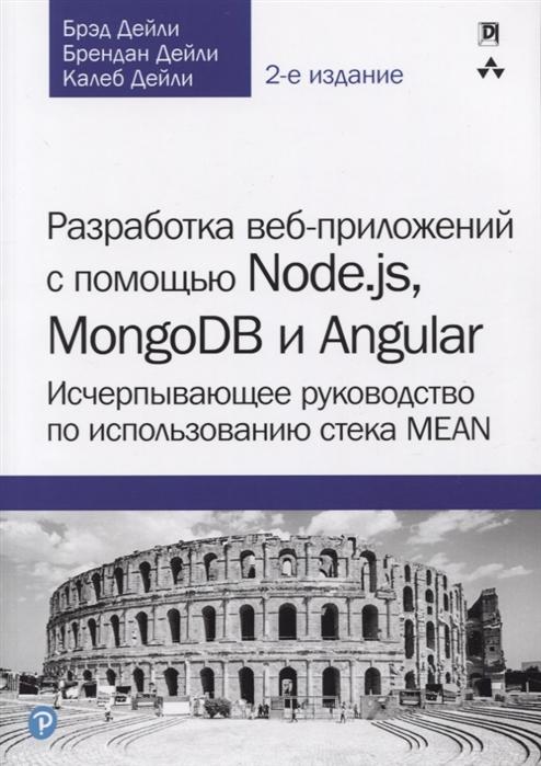 Дейли Б., Дейли Б., Дейли К. Разработка веб-приложений с помощью Node js MongoDB и Angular Исчерпывающее руководство по использованию стека MEAN цена