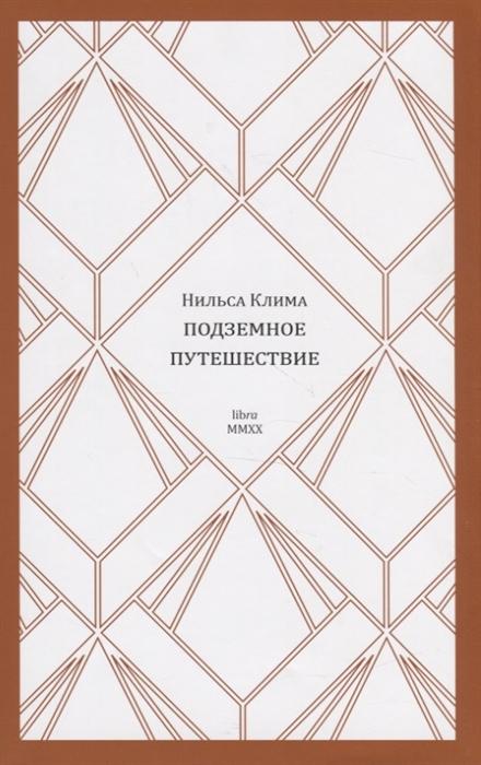Хольберг Л. Нильса Клима подземное путешествие