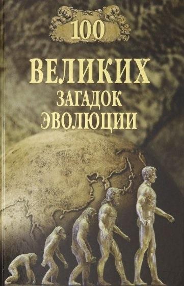 Баландин Р. 100 великих загадок эволюции баландин р к теория относительности великая научная мистификация