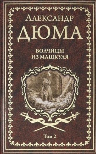 Дюма А. Волчицы из Машкуля Том 2 шэнь шиси мечта волчицы
