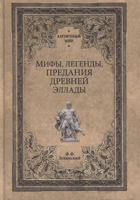 Зелинский Ф. Мифы легенды предания Древней Эллады мифы предания и легенды острова пасхи