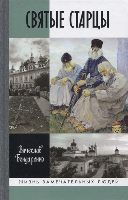Бондаренко В. Святые старцы бондаренко в небожители