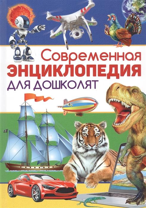 Феданова Ю., Скиба Т. (ред.) Современная энциклопедия для дошколят недорого