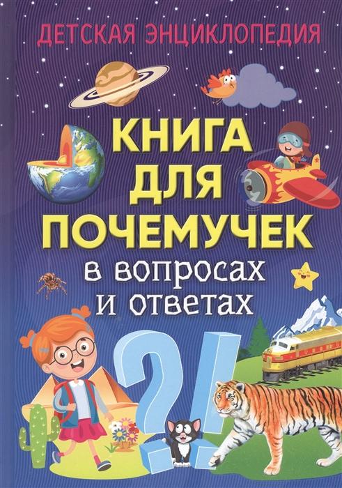 Феданова Ю., Скиба Т. (ред.) Книга для почемучек в вопросах и ответах Детская энциклопедия недорого