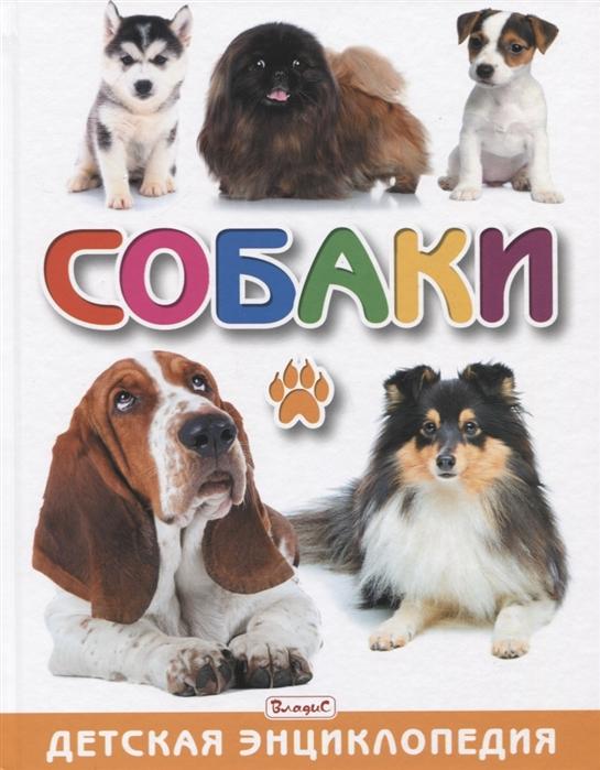 Купить Собаки Детская энциклопедия, Владис, Естественные науки