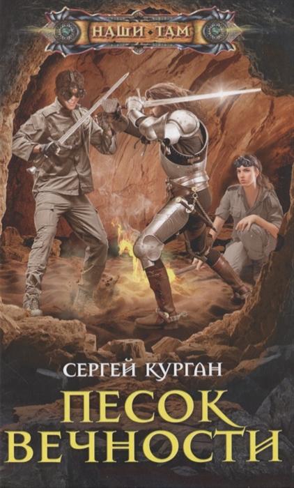Курган С. Песок вечности Роман