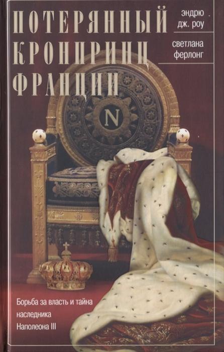 Потерянный кронпринц Франции Борьба за власть и тайна наследника Наполеона III