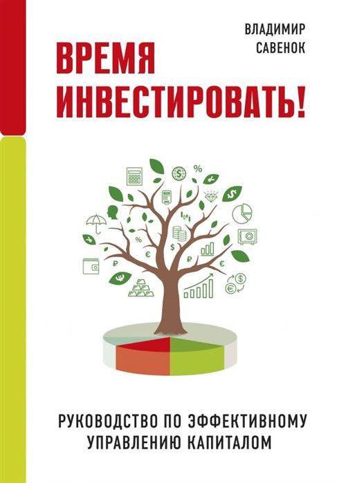 Савенок В. Время инвестировать Руководство по эффективному управлению капиталом недорого