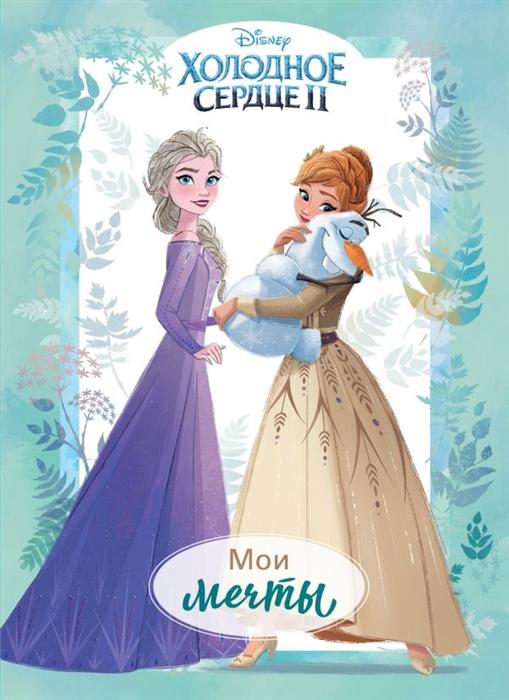 Мазина С. (ред.) Холодное сердце II Мои мечты Дневник для вдохновения