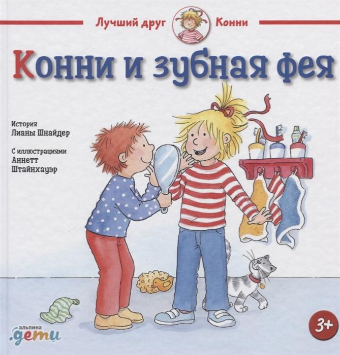Купить Конни и зубная фея, Альпина Паблишер, Проза для детей. Повести, рассказы