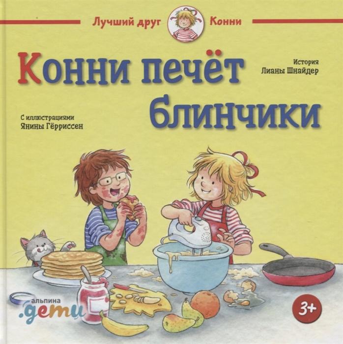 Купить Конни печет блинчики, Альпина Паблишер, Проза для детей. Повести, рассказы