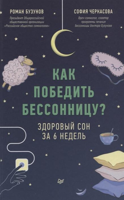 Бузунов Р., Черкасова С. Как победить бессонницу Здоровый сон за 6 недель