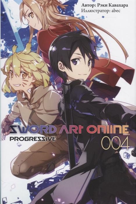 Sword Art Online Progressive 004
