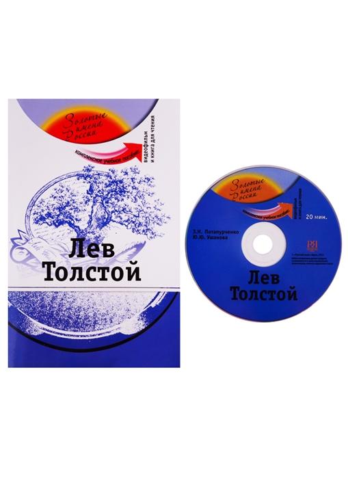 Потапурченко З., Ушакова Ю. Лев Толстой Комплексное учебное пособие для изучающих русский язык как иностранный DVD