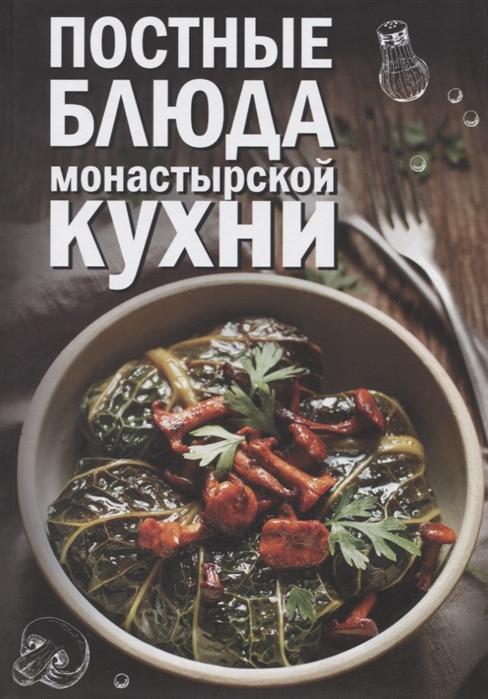 лучшая цена Краснова О. Постные блюда монастырской кухни