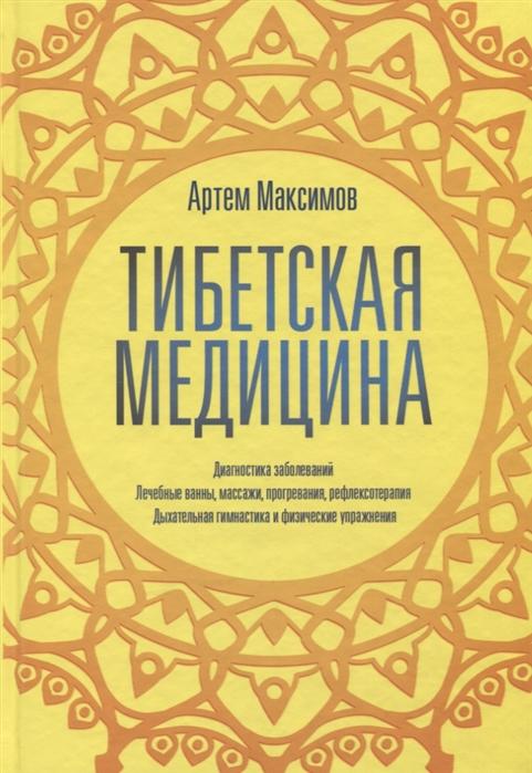 Максимов А. Тибетская медицина