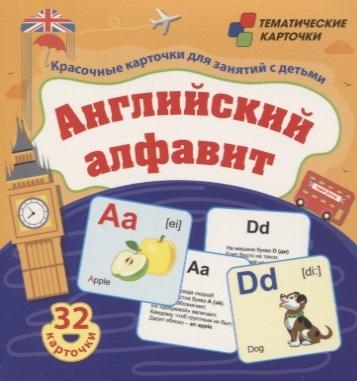 Английский алфавит 32 красочных развивающих карточек для занятий с детьми ягоды 12 красочных карточек