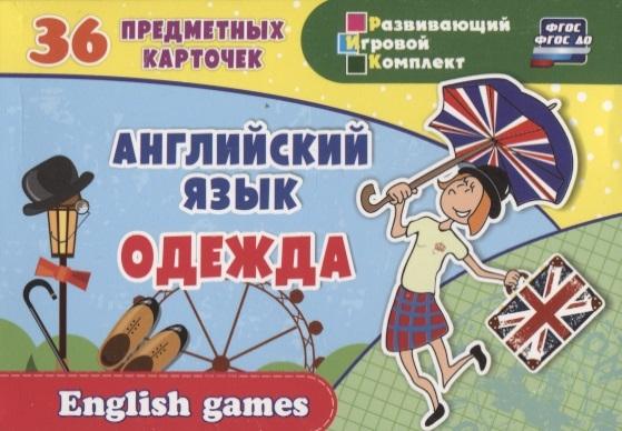 Английский язык Одежда 36 предметных карточек