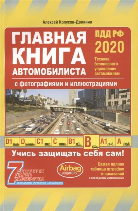 Копусов-Долинин А. Главная книга автомобилиста