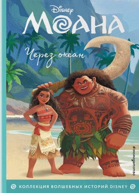 Волченко Ю. (ред.) Моана Через океан