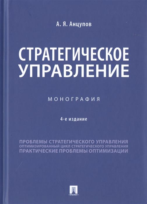 Анцупов А. Стратегическое управление Монография а а гужин стратегическое управление региональным молочно продуктовым подкомплексом