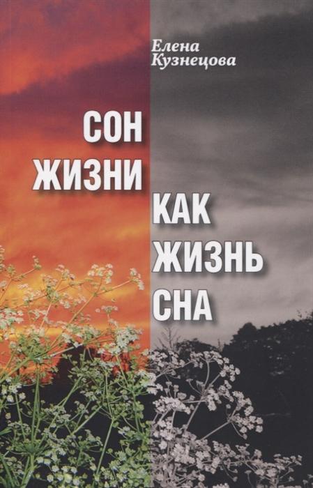 Кузнецова Е. Сон жизни как жизнь сна