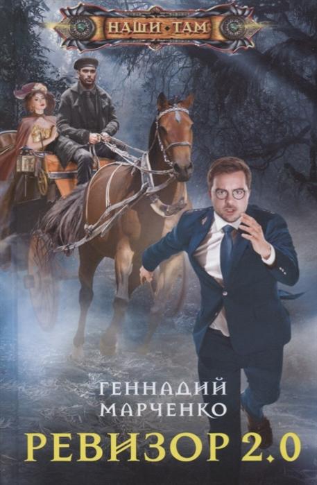 Марченко Г. Ревизор 2 0 марченко г мне снова 15