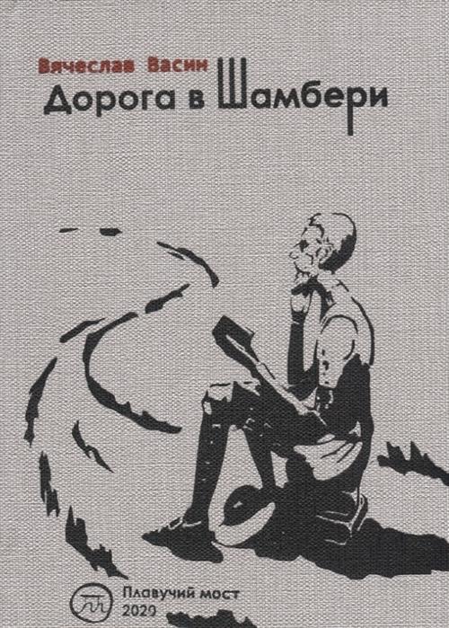 Васин В. Дорога в Шамбери Стихи и верлибры г а козорезенко владимир васин
