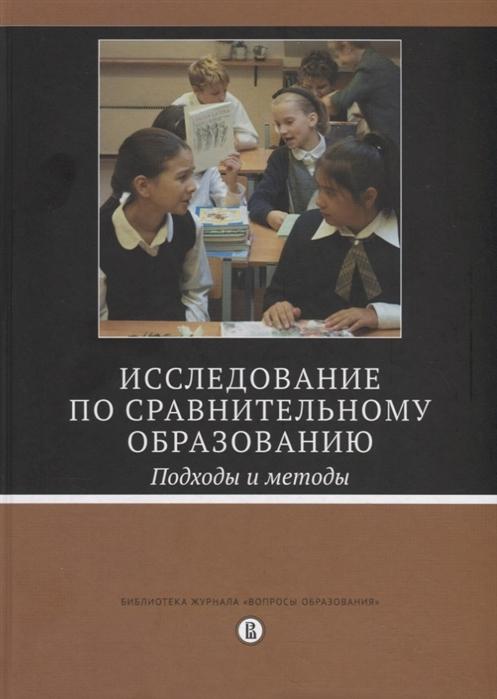 Брэй М., Адамсон Б., Мейсон М. (ред.) Исследование по сравнительному образованию Подходы и методы