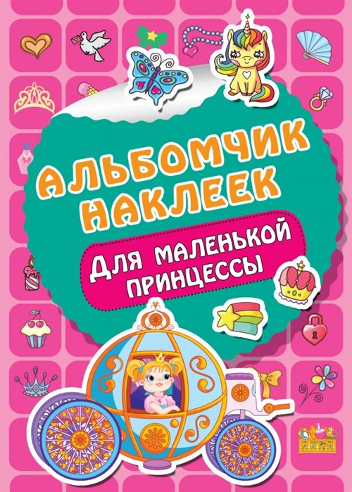 Купить Для маленькой принцессы Альбомчик наклеек, АСТ, Книги с наклейками