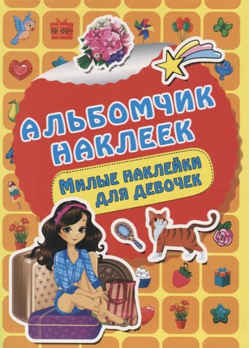 Купить Милые наклейки для девочек Альбомчик наклеек, АСТ, Книги с наклейками