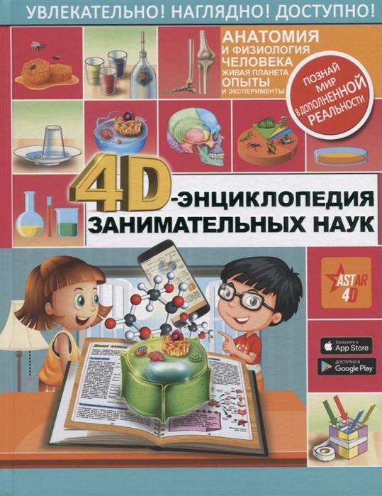 Купить 4D-энциклопедия занимательных наук, АСТ, Естественные науки