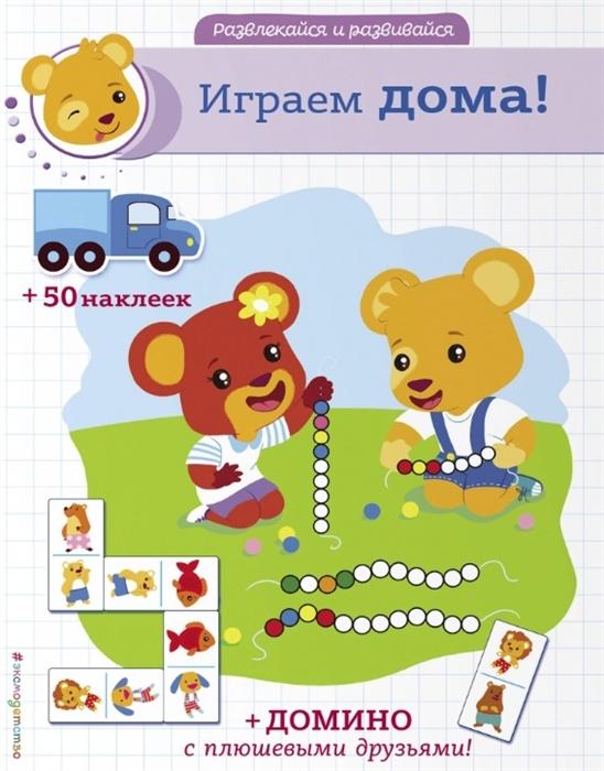 Гудкова А. (ред.) Играем дома домино и 50 наклеек
