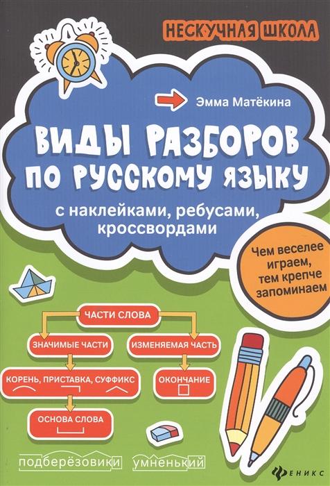 читать книгу без разборов