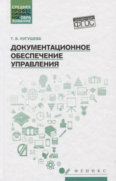 Кугушева Т. Документационное обеспечение управления Учебное пособие недорого