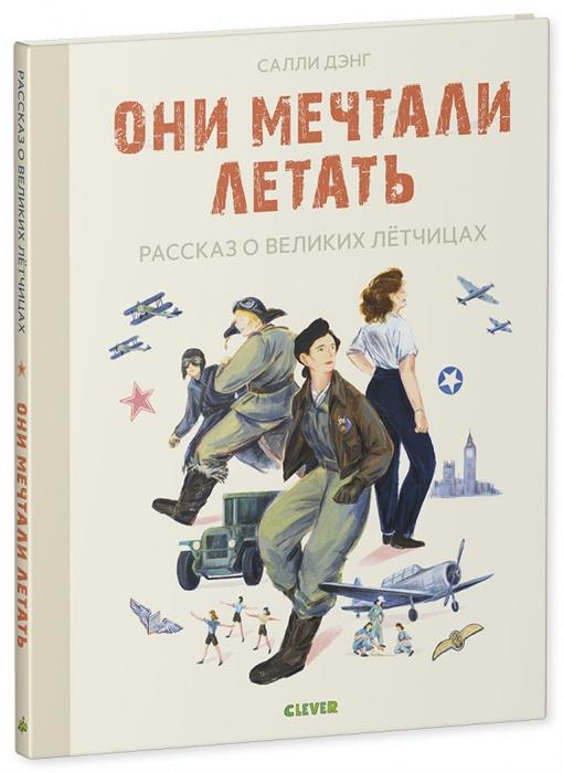 Купить Они мечтали летать Рассказ о великих летчицах, Клевер, Проза для детей. Повести, рассказы