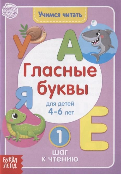 Учимся читать гласные буквы Для детей 4-6 лет 1 шаг к чтению суперблокнот 1 для детей 4 6 лет лисенок