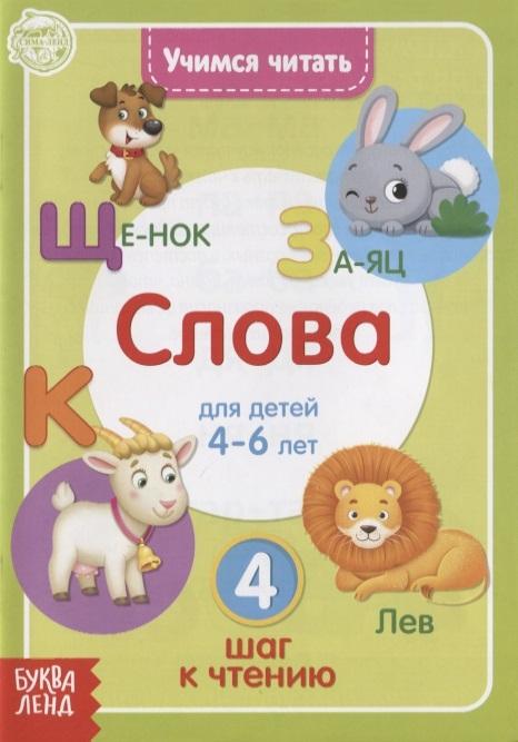 Учимся читать слова Для детей 4-6 лет 4 шаг к чтению суперблокнот 1 для детей 4 6 лет лисенок