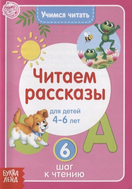 Учимся читать Читаем рассказы Для детей 4-6 лет 6 шаг к чтению суперблокнот 1 для детей 4 6 лет лисенок
