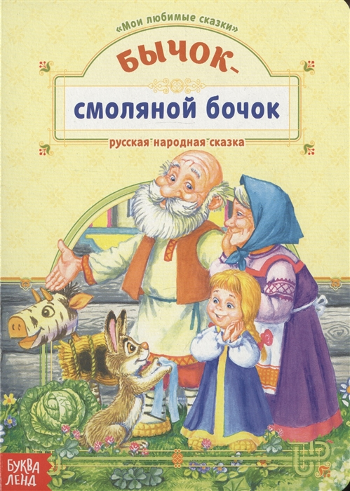 Бычок-смоляной бочок Русская народная сказка