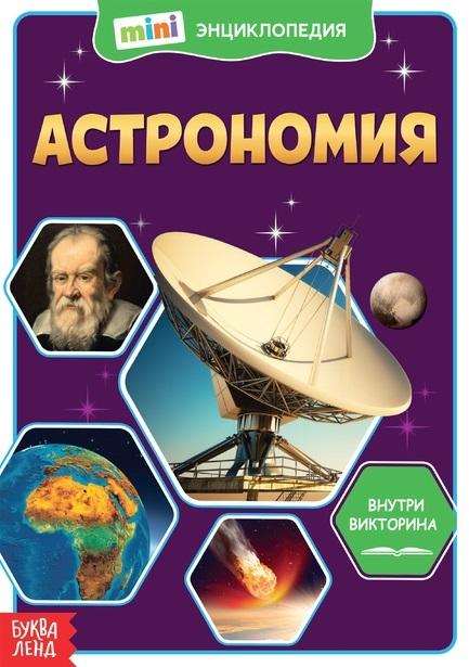 Астрономия Мини-энциклопедия