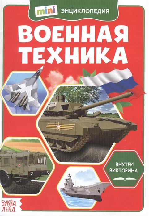 Военная техника Мини-энциклопедия