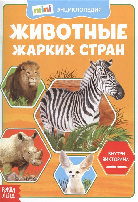 Животные жарких стран Мини-энциклопедия
