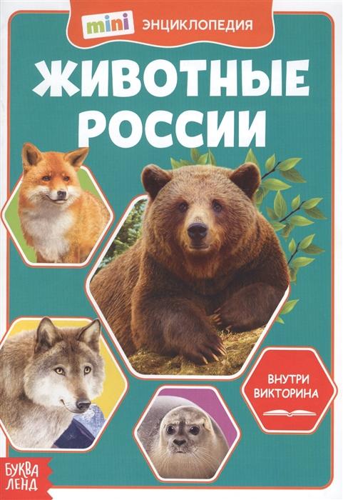 Животные России Мини-энциклопедия