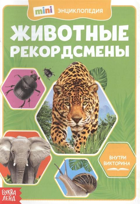 Животные-рекордсмены Мини-энциклопедия