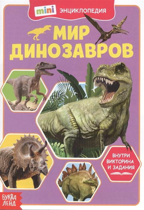 Мир динозавров Мини-энциклопедия