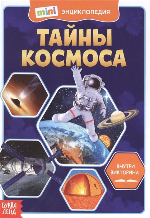Тайны космоса Мини-энциклопедия